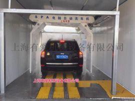 上海有爱天轨式热镀锌粉烤漆电脑智能全自动洗车机