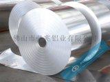 中山软包装袋铝箔食品袋面膜袋专用铝膜