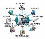 山东省内部电脑管理如何去辨别选择