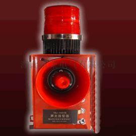 TGSG-01T聲光一體報 器