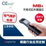 德國Optris CE-TEMP MS+紅外測溫儀