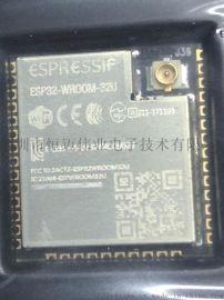 无线蓝牙双模模组+ESP32-WROOM-32U