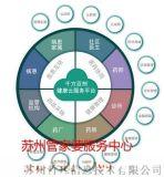 蘇州管家婆|蘇州診所收費系統|千方百劑診所軟體