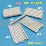 等静压工业氧化铝氧化锆99瓷纺机耐磨耐高温防腐蚀陶瓷管棒