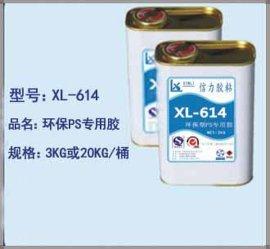 PS聚苯乙烯专用胶水(XL-614)