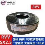 供应环威护套线,铜芯软护套线,RVV5*2.5,国标电缆,电线电缆