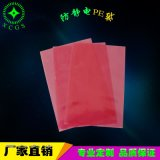 厂家优惠定制大红色PE袋 平口袋自封袋立体袋 内衬防静电包装袋