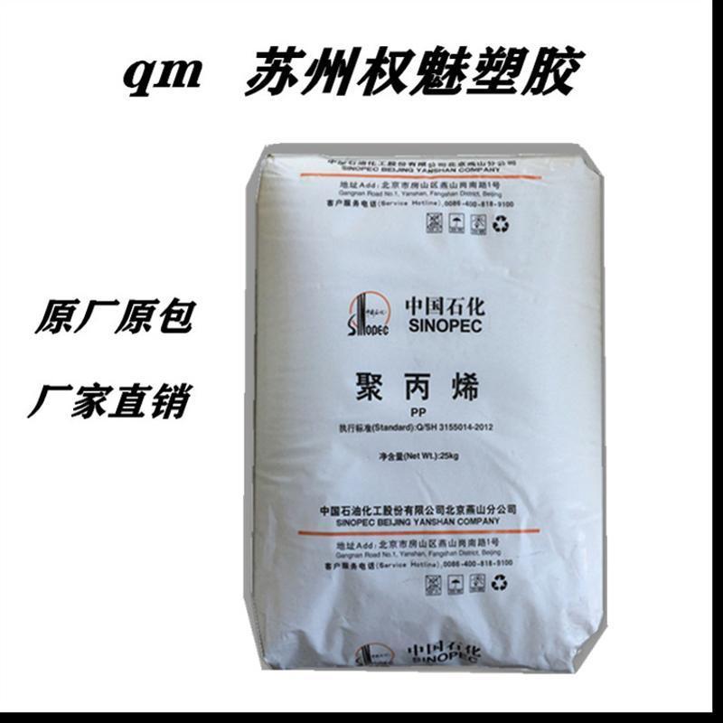 现货燕山石化/PP/F1002/注塑级/喷涂/高流动/瓶盖  料