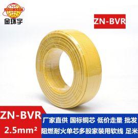金环宇电线 国标 bvr软电线 ZN-BVR2.5平方 阻燃耐火电线型号