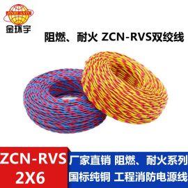 金环宇电线电缆 国标 阻燃耐火双绞线ZCN-RVS 2X6平方 消防