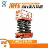 厂家供应 移动剪叉式升降机 四轮移动式升降平台 电动液压升降台