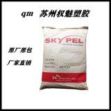 现货韩国SK TPEE G163D 挤出级/耐高温/增韧级/海翠料/耐老化原包