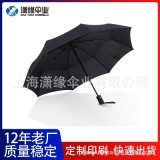 全自动折叠晴雨伞 折叠自动伞 广告伞礼品伞定制印刷
