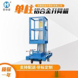 小型高空作业平台单双柱铝合金升降机 移动式单柱铝合金升降机