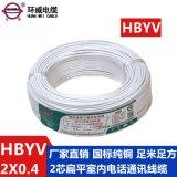 环威电线,2芯扁平型,HBYV 2*1/0.4,国标白色电话线