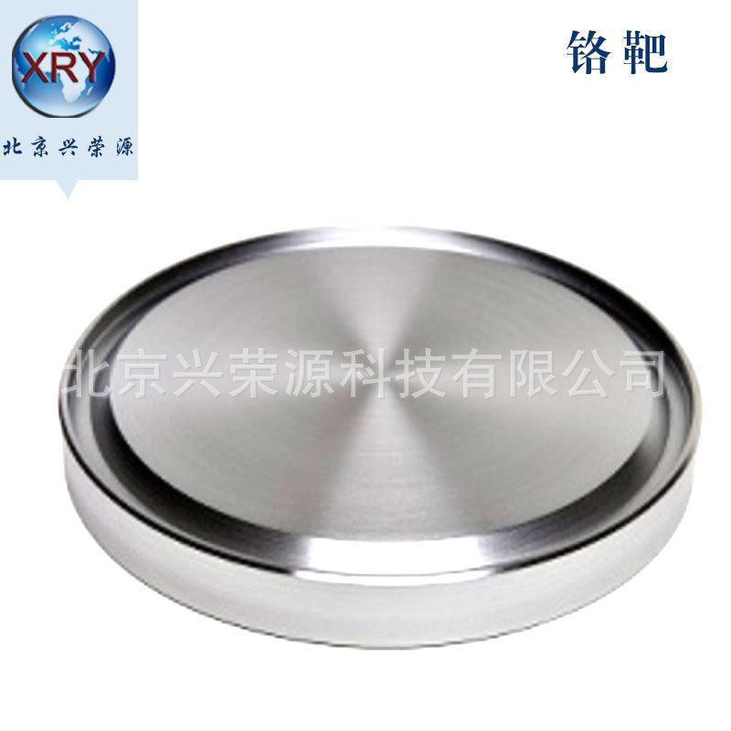 铬靶晶粒尺寸:<150μm铬板材 99.5%铬靶材规格 各类铬靶材可定制