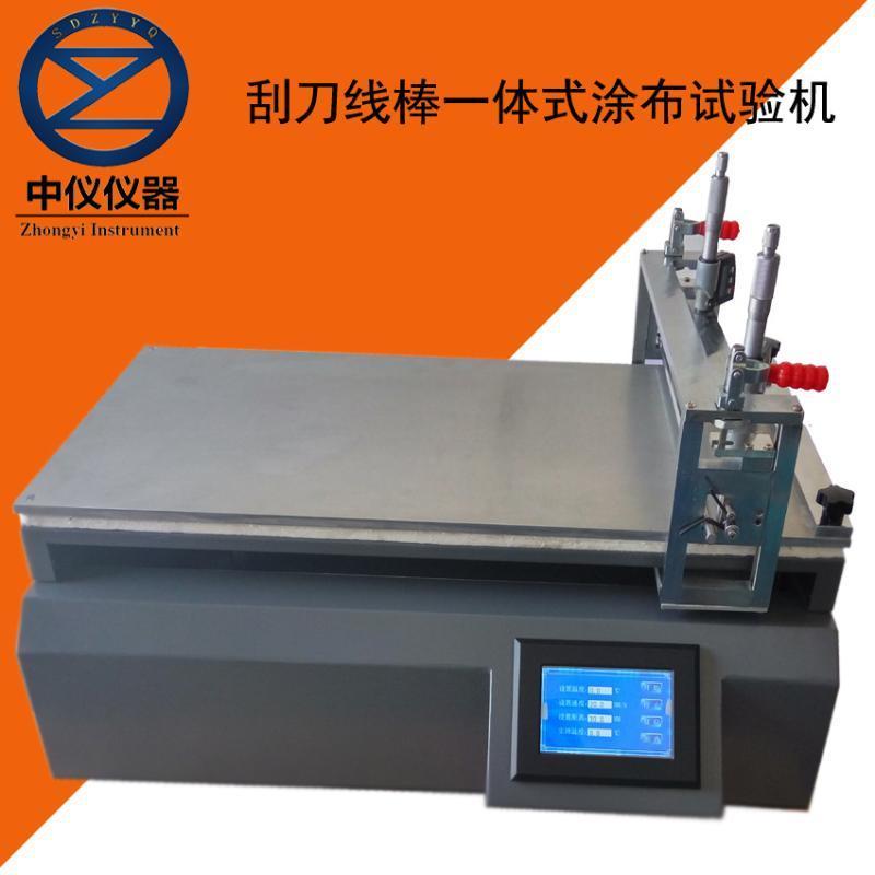 升级版触摸屏控制加热刮刀线棒一体式涂布试验机