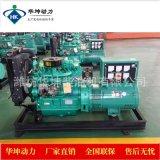 濰坊華坤30kw柴油發電機組 停電備用可配自動化靜音箱 廠家直銷