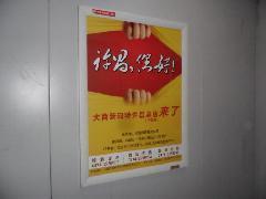 电梯广告框