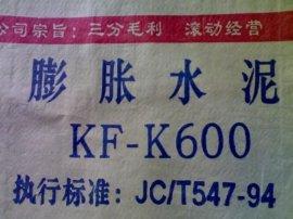 K-KF600微膨胀水泥