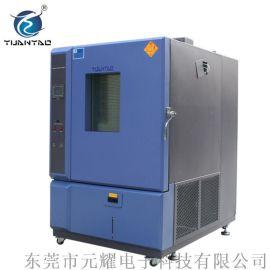 恒温恒湿YTH 东莞恒温恒湿 微电脑恒温恒湿试验机