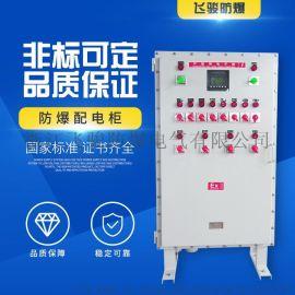 防爆配电柜PLC变频器控制柜立式防爆仪表箱 散热