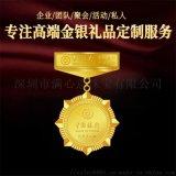 上市纪念章定做 纯银纪念章 纯金纯银纪念章定制