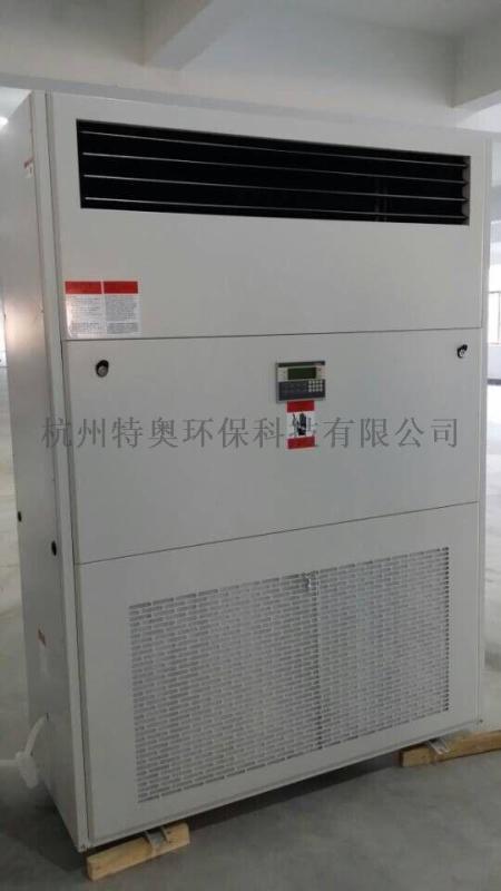 恒温恒湿空调, 室内控湿控温设备, 恒温恒湿空调机组
