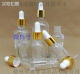 透明玻璃精油調配瓶膠頭滴管分裝稀釋瓶5-100ml