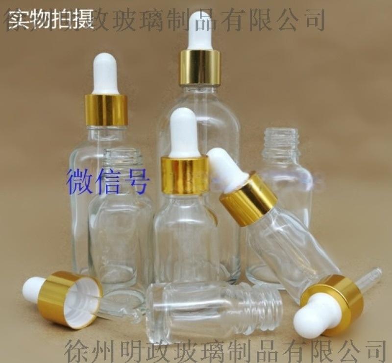 透明玻璃精油调配瓶胶头滴管分装稀释瓶5-100ml
