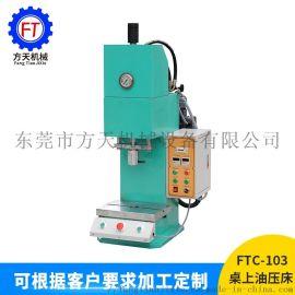 FT106数控开式弓形油压机 C型落地式单柱液压机