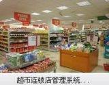 供应超市连锁店管理系统