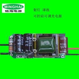 射灯,球泡灯可控硅 可调光电源7W. 10W. 12W