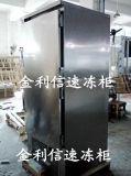 单门超低温水饺面团速冻柜