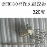 EGO双探头温控器320度温差式锅炉双温包温控器