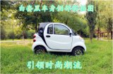 四轮电动车,老年代步车,四轮电动轿车汽车