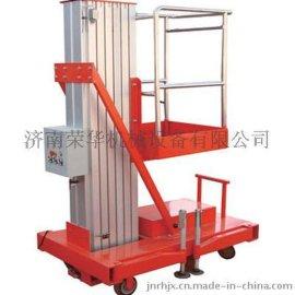 供应铝合金升降机 液压升降台 高空作业设备