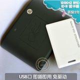 125KHZ低频感应式8H10D格式免驱动智能ID卡读卡器