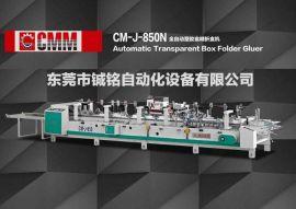 CM-J-850N全自动塑胶盒糊折盒机