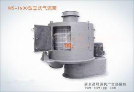 新乡高服WS50-120不锈钢材质立式气流筛