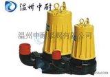 撕裂式潜水排污泵AS型