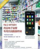 深圳远景达MT60H药品电子监管码数据采集器