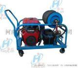 150KG本田汽油機驅動高壓清洗機  管道高壓清洗機