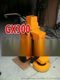 多功能地坪旧环氧打磨机GX300进口电机