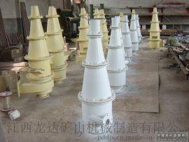 江西石城选矿设备 选别黑色金属FX250水力旋流器