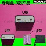 5V12V电池盒 USB电源 可以换电池的充电宝