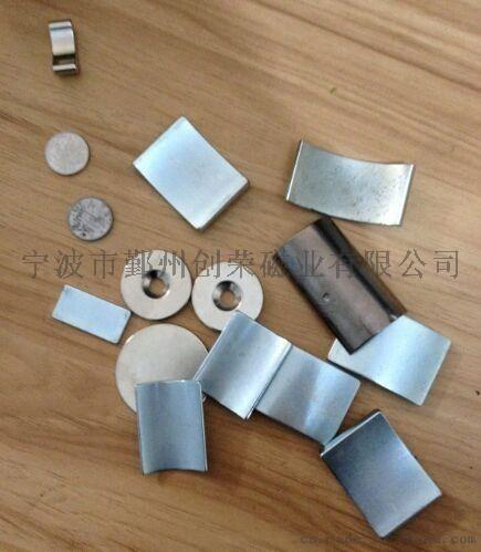 磁瓦-風力發電機磁鐵大型磁瓦瓦片磁鐵