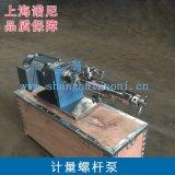 上海諾尼RV0.43小型計量螺杆泵 微型點膠螺杆泵