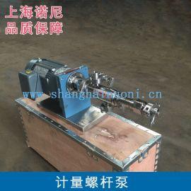 上海诺尼RV0.43小型计量螺杆泵 微型点胶螺杆泵