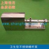 上海諾尼G系列高品質衛生級螺桿泵 食品級螺桿泵 製藥級螺桿泵